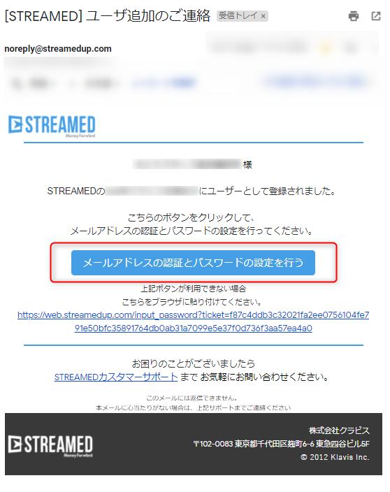 スタッフ追加 認証メール