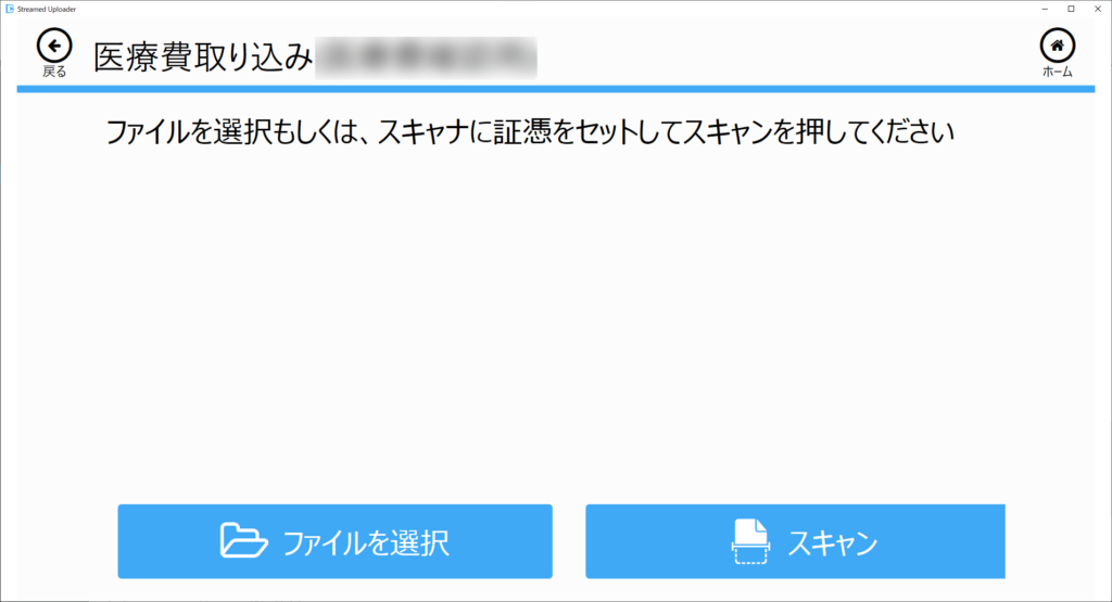 ファイル選択もしくはスキャン