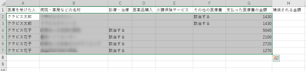 STREAMED標準(集計)のファイル