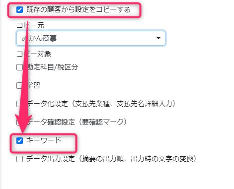 新規顧客登録時のキーワードコピー