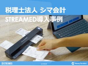 税理士法人 シマ会計 STREAMED導入事例