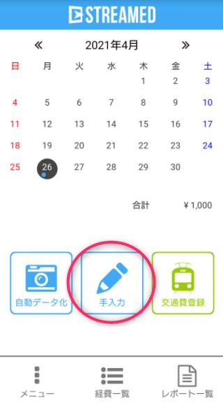 スマートフォン用アプリから手入力