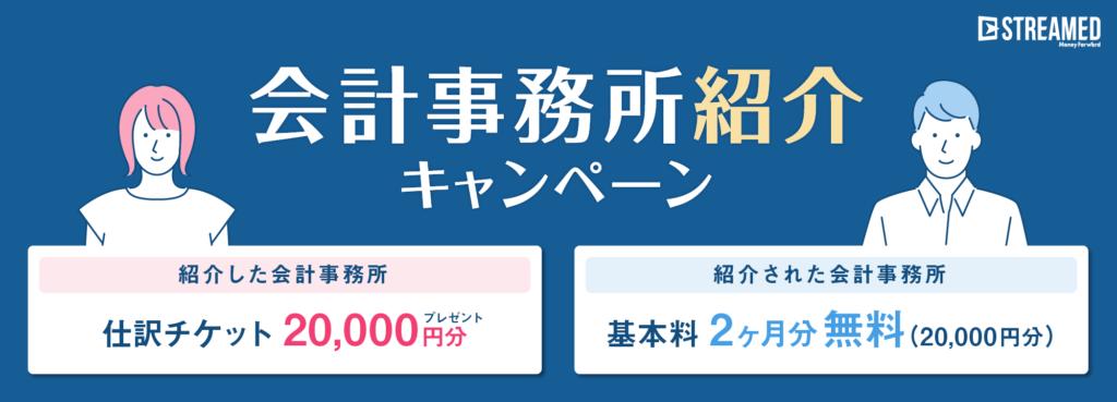 会計事務所紹介キャンペーン