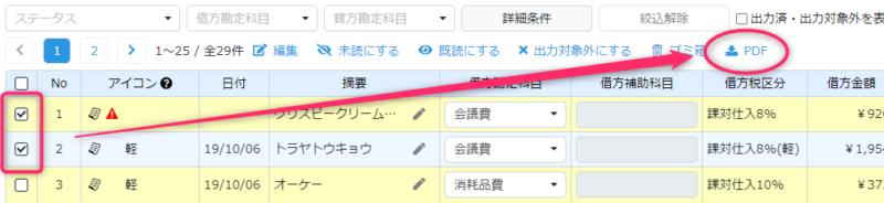 仕訳の一覧画面でPDF出力をする方法