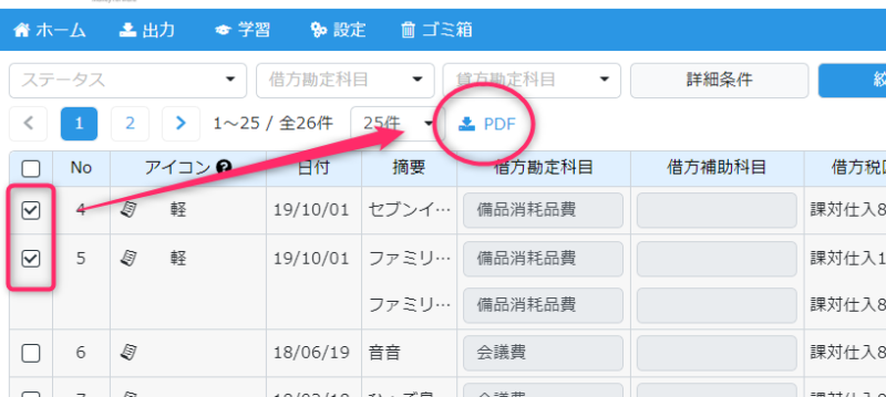 PDFの出力方法